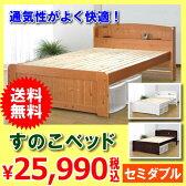 棚付き!床下サイズ選べます!【送料無料】天然木パイン材すのこベッド(セミダブルベッド) LS-100SD Aランク