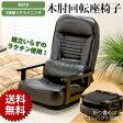 【送料無料】折り畳み式♪木肘回転座椅子 SP-824 5段階リクライニング Aランク