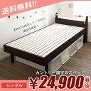 【送料無料】床板の高さ調節可能!カントリー調天然木すのこベッド(シングル) HR-401S Aランク