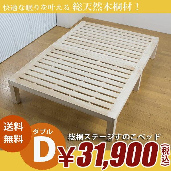 【送料無料】ベッド下収納OK!総桐ステージすのこベッド(ダブルベッド) LS-500D  Aランク 新品 通常正規品 人気 激安 通気性抜群 ダブルベット すのこベッド スノコベッド
