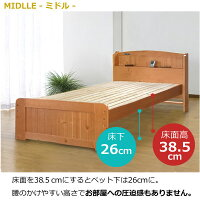 天然木パイン材棚付きすのこベッド(セミダブル)TF-2004A