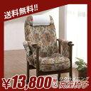 【送料無料】木製肘付きリクライニング高座椅子 SP-014V Aランク
