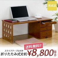 【送料無料】折りたたみ式文机(スライドテーブル付き)LS-300ランク%