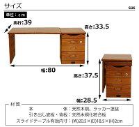 【送料無料】折りたたみ式文机(スライドテーブル付き)LS-300