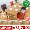 新品 通常正規品 人気 激安 ダイニングテーブル 折りたたみ式 和風 伸張式テーブル 木製