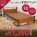 耐荷重600KG!【送料無料】頑丈棚付きすのこベッド(セミダブルベッド) HR-600SD Aランク