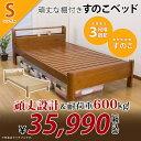 耐荷重600KG!【送料無料】頑丈棚付きすのこベッド(シングルベッド) HR-600S Aランク