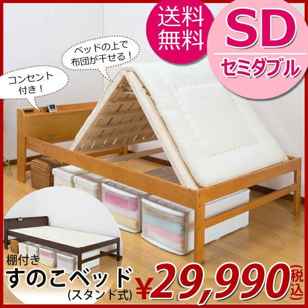 【送料無料】棚付きすのこベッド(スタンド式)セミダブルKH-1202 Aランク 新品 通常正規品 通気性抜群 すのこベット セミダブルベット セミダブルベッド