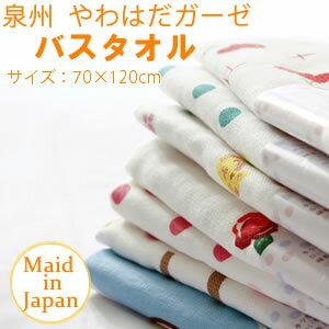 和泉省 yawahaだ ●gauze 浴毛巾新模式出現。 在日本浴巾在泉州的毛巾