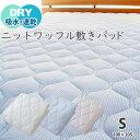 夏用 敷きパッド シングル 涼感素材 ニットワッフル 敷きパット 敷パッド ベッドパッド ベッドパット