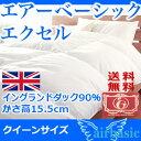羽毛布団 エアーベーシック エクセル イングランド産ダックダウン90% クイーンサイズ エクセルゴールドラベル