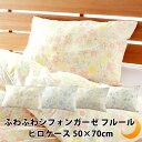 枕カバー シフォンガーゼ フルール ピロケース 50×70cm