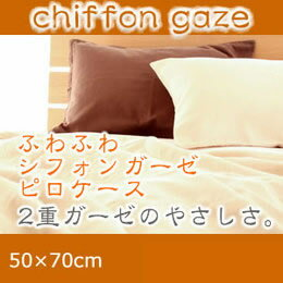 【送料無料】ふわふわ枕カバー 綿100% ガーゼ シフォンガーゼピロケース50x70cm
