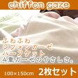 【送料無料】ふわふわシフォンガーゼハーフケット 2枚セット+ピロケース1枚プレゼント