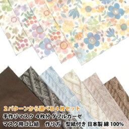 2パターンから選べる 手作り<strong>マスク</strong>製作キット <strong>ダブルガーゼ</strong> 生地 ハギレ 約25×40cm <strong>マスク</strong>用ゴム紐 型紙 付き 日本製 綿100% シフォンガーゼ