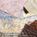 手作りマスク製作キット ダブルガーゼ 生地 ハギレ 約25×40cm マスク用ゴム紐 型紙 付き 日本製 綿100% シフォンガーゼ