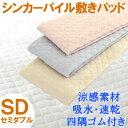 敷きパッド セミダブル 涼感素材 シンカーパイル 敷きパット送料無料 あす楽対応