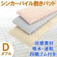 涼感素材 シンカーパイル 敷きパッド ダブル