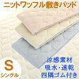 涼感素材ニットワッフル 敷きパッド シングル