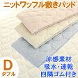 涼感素材 ニットワッフル  敷きパッド ダブル