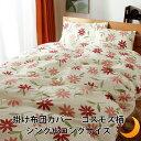 掛け布団カバー 掛布団カバー シングルロング 可愛い コスモス フラワー 花柄 150×210cm
