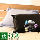ギフト 竹炭 枕 まくら 43×63cm 天然 カバー付き 抗菌 抗臭 消臭 除湿 マイナスイオン ピロー 寝具