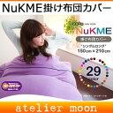 Nukme2011-kc-001
