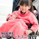 着る毛布 あったか部屋着 NuKME ヌックミィ ガウンケット ミニサイズ