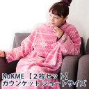 ショッピング毛布 【2枚セット】着る毛布 あったか部屋着 NuKME ヌックミィ ガウンケット ショートサイズ