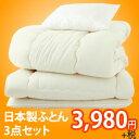 布団セット シングル 1組(3点 掛け布団 敷き布団 枕)セット あす楽対応 人気のおすすめ商品