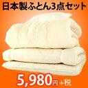 布団 3点セット 【日本製】【布団セット】 マイティトップ綿