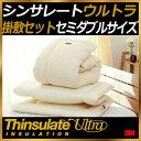 日本製 シンサレート ウルトラ 布団セット 掛敷枕セット セミダブル