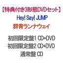 ショッピング群青ランナウェイ 【新品】【クリアファイルE付3形態DVDセット】 群青ランナウェイ (初回限定盤1+初回限定盤2+通常盤) CD+DVD Hey! Say! JUMP