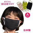 マスク 日本製 在庫有 フィット感有 マスク 大人用マスク 洗える 布マスク Aセット マスク3枚入り ブラック イエローグリーン ピンク