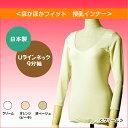日本国産でこの価格!< ほかほかフィット>9分袖丈授乳インナー<Uラインネック>モダール♪