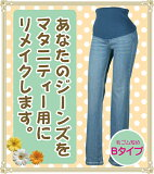 为您的产假牛仔裤改造。 B型★[あなたのジーンズをマタニティー用にリメイクします。Bタイプ★妊娠初期からおしゃれに★]