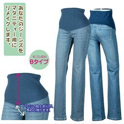 あなたのジーンズを<strong>マタニティ</strong>ー用にリメイクします。Bタイプ★妊娠初期からおしゃれに★毛ゴム短め
