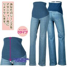 あなたのジーンズを<strong>マタニティ</strong>ー用にリメイクします Dタイプ★助産師さんお勧め★毛ゴム長め