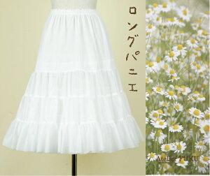 ロングパニエ63cm丈♪