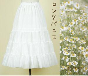ロングパニエオフホワイト72cm丈♪