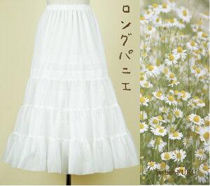 ロングパニエオフホワイト75cm丈♪