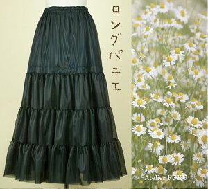 ロングパニエ84cm丈♪
