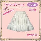 日本製/フリルいっぱいパニエ50cm丈♪スカート/パウスカート/フラダンス/ボリューム/白/黒/【営業日即納】