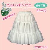 日本製/フリルいっぱいパニエ62cm丈♪スカート/パウスカート/フラダンス/ボリューム/白/黒/【営業日即納】