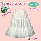 日本製/フリルいっぱいパニエ68cm丈♪スカート/パウスカート/フラダンス/ボリューム/白/黒/【営業日即納】