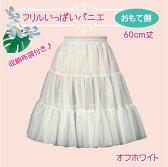 日本製/フリルいっぱいパニエ60cm丈♪スカート/パウスカート/フラダンス/ボリューム/白/黒/【営業日即納】