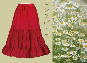 ロングパニエ72cm丈♪オフホワイト・ベージュ・ブラック・レッド【営業日即納】