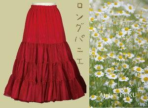 ロングパニエ84cm丈♪オフホワイト・ベージュ・ブラック・レッド【即納営業日】