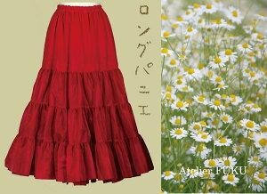 ロングパニエ87cm丈♪オフホワイト・ベージュ・ブラック・レッド【即納営業日】