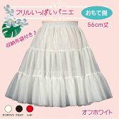 05P03Dec16日本製/フリルいっぱいパニエ56cm丈♪スカート/パウスカート/フラダンス/ボリューム/白/黒/赤